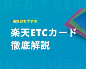 楽天ETCカードは高いポイント還元率が魅力!おすすめの理由とカードの種類を紹介