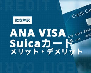 マイラー必見!ANA VISA Suicaカードのメリット・デメリット徹底解説