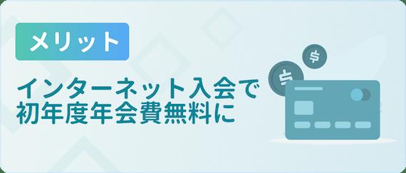 made_JCB 年会費無料
