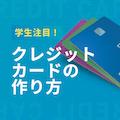 学生必見!クレジットカードの作り方を5分で解説|おすすめクレジットカード9選