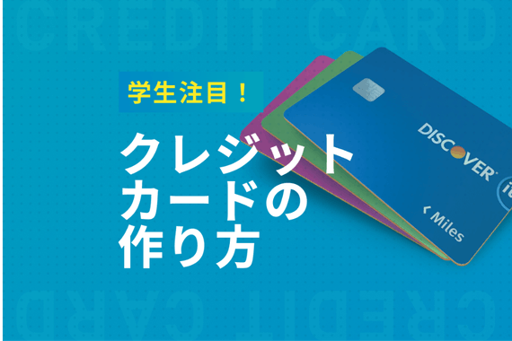 学生必見!クレジットカードの作り方を5分で解説 おすすめクレジットカード9選