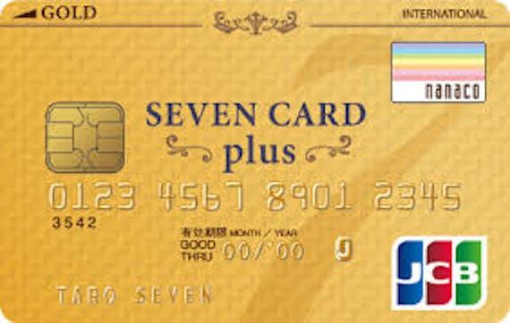 seven_gold_セブンゴールドカード_カード画像