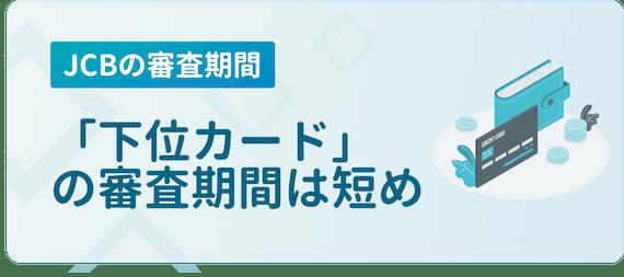made_JCB 審査