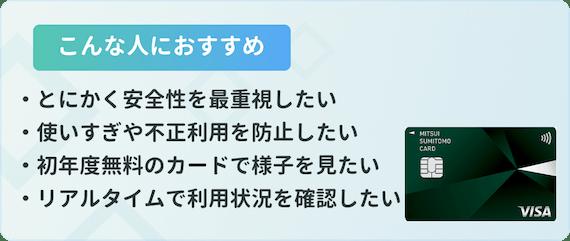 made_こんな人におすすめ 三井住友カード