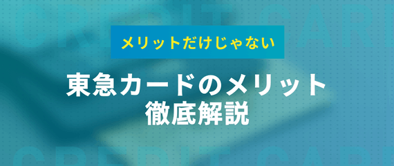 h2made_東急カードメリット