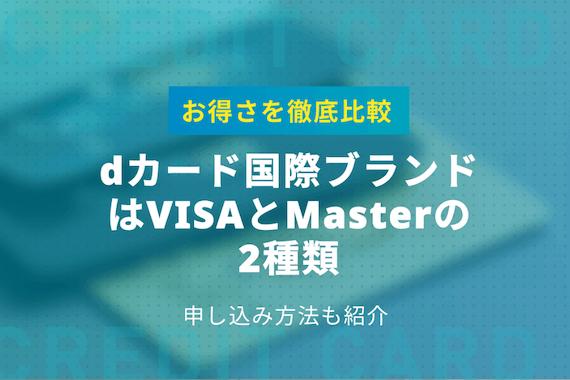 dカードはvisaとMasterの2種類|どちらのブランドがお得か比較