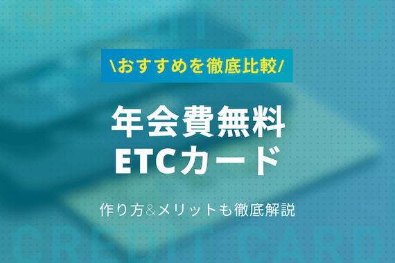 【最新】年会費無料ETCカードおすすめランキング 作り方・メリット解説