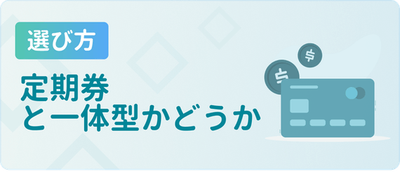made_選び方 定期券