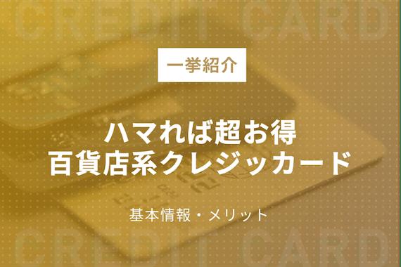【一挙紹介】百貨店系クレジットカード | 基本情報・審査・メリット
