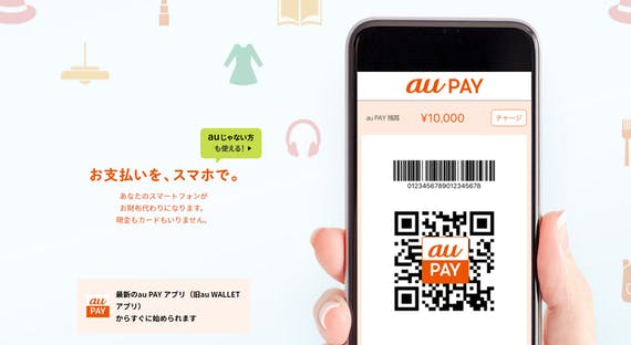 au_pay