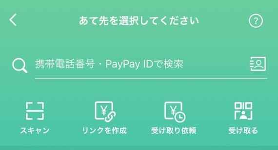 paypay_送金