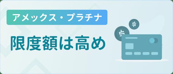 made_プラチナ 限度額