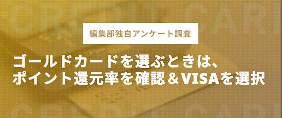 h2made_ゴールドカードを選ぶときは、ポイント還元率とVISA