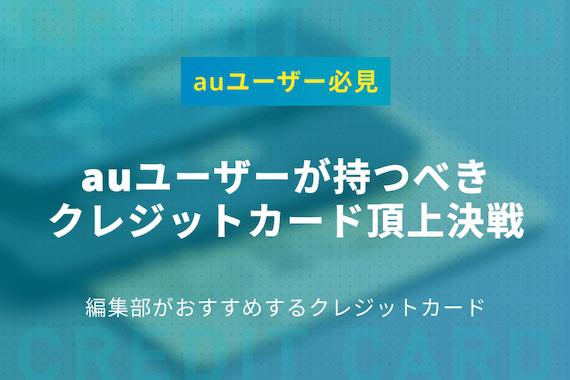 auユーザーが持つべきクレジットカード頂上決戦