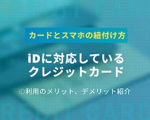iDに対応しているおすすめのカード7選!カードとスマホの紐付け方も紹介