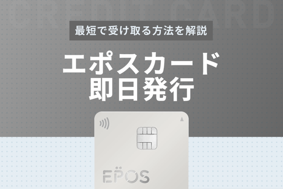 【即日発行ならエポスカード】エポスカードを最短で受け取る方法を紹介!