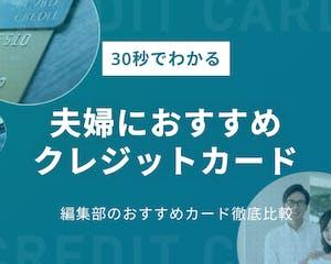 夫婦で使うおすすめのクレジットカード9選!家族カードのメリットとデメリットを解説
