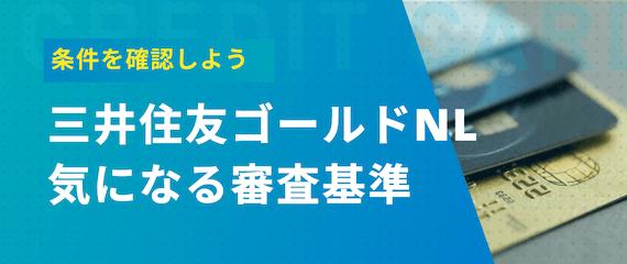 サムネ_三井住友ゴールドNL審査基準