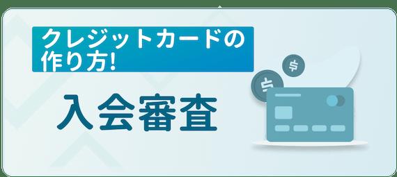 made_カード作り方入会審査