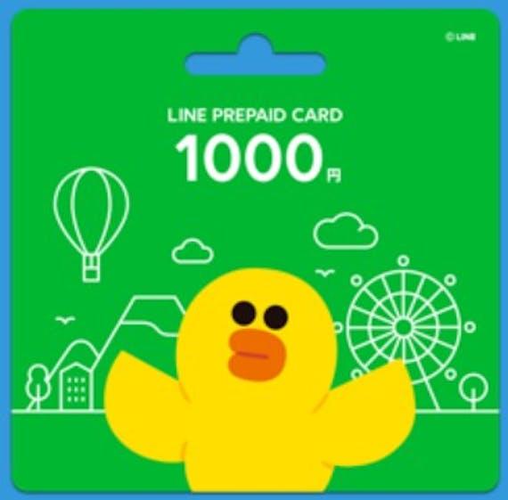 LINE_プリペイドカード