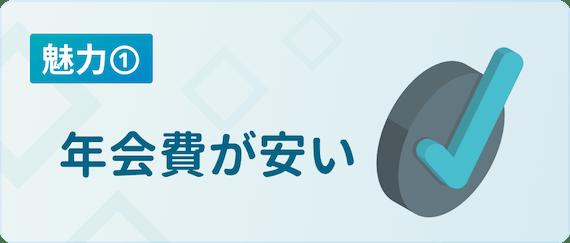 JCBゴールド エクステージ_魅力①