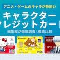 アニメやゲームのキャラクターが描かれたクレジットカード一挙紹介!