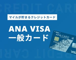 ANA VISA一般カードを徹底解説!マイルの貯め方・お得なクレジットカードも紹介