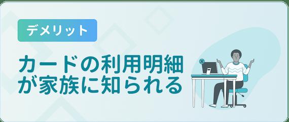 made_デメリット家族カード利用明細