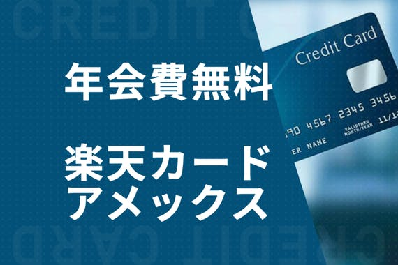 【楽天アメックス】年会費無料でアメックスカードを持てる!デメリットも紹介