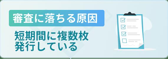 made_審査_短期間に複数枚発行している