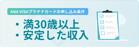made_申し込み基準