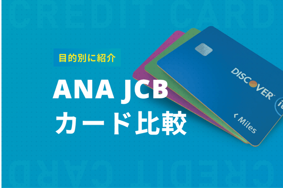 ANA JCBカードを目的別に徹底比較|一般~プレミアのおすすめカードを紹介