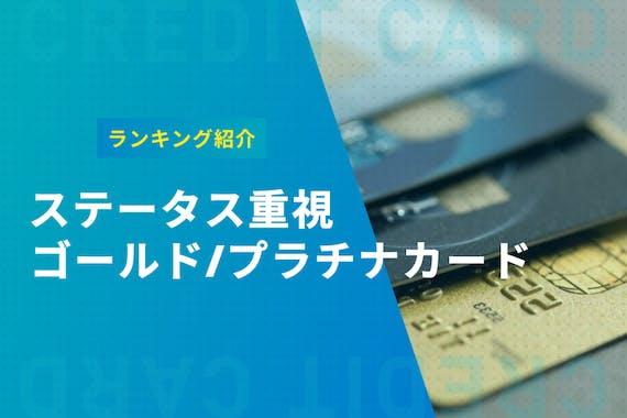 【ステータス重視】ゴールドカード・プラチナカードのおすすめランキング