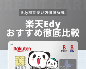 Edy機能付きクレジットカードのおすすめ4選!使い方や年会費・メリットを解説