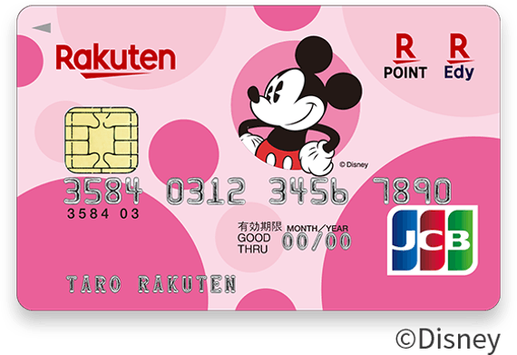 楽天_楽天PINKカード_ミッキーマウスデザイン