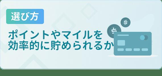 made_選び方 ステータス