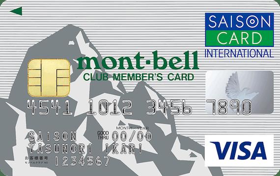 mont-bell CLUB MEMBER'Sカード セゾン