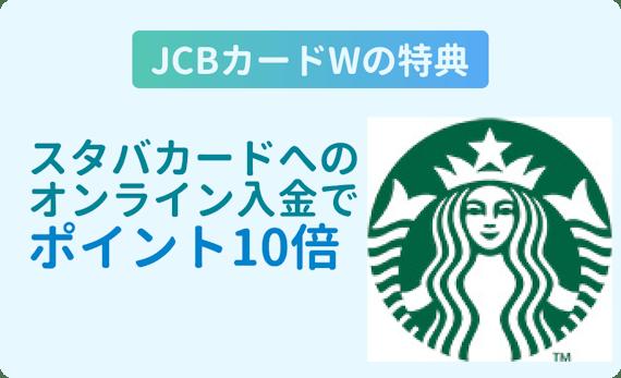 made_JCBカードW_スタバ10倍