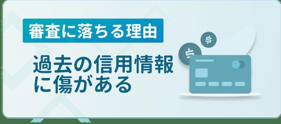 made_審査落ち信用情報
