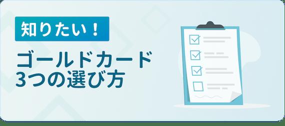 made_ゴールドカード選び方