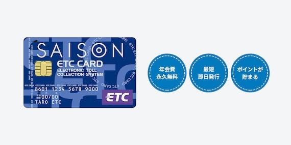 saison_セゾンetcカード