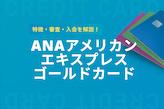 ANAアメックスゴールド4つの特典&メリット徹底解説!審査についても説明