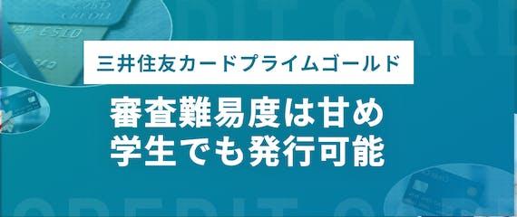 h2made_三井住友プライムゴールドカード審査