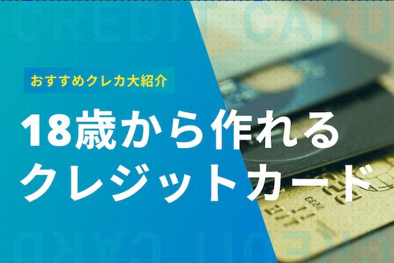 18歳から作れるおすすめクレジットカード19選!審査通過のコツも大紹介
