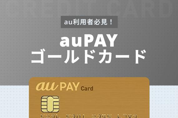 auPAYゴールドカード最新情報!メリット&デメリット・審査・特典も