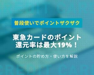 東急カードのポイント還元率は最大19% 普段使いでザクザク貯める方法も紹介!