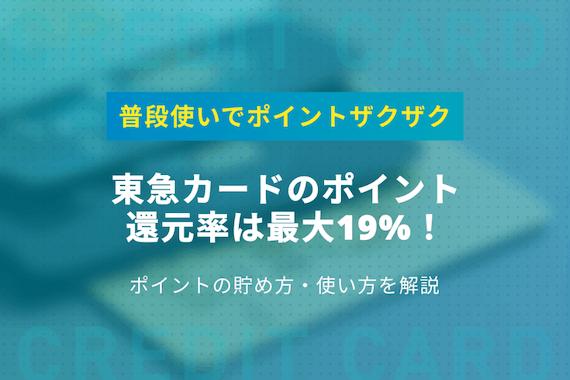 東急カードのポイント還元率は最大19%|普段使いでザクザク貯める方法も紹介!