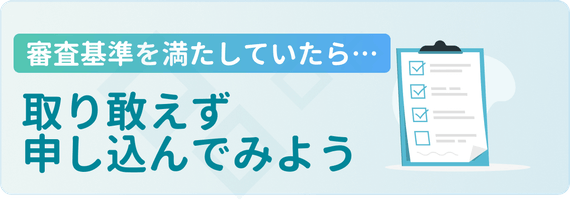 made_審査 申し込み