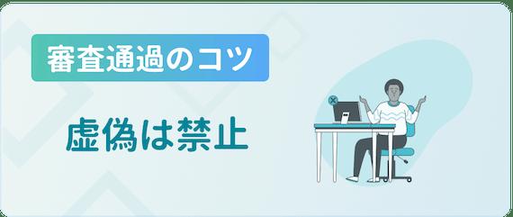 made_審査のコツ_虚偽禁止