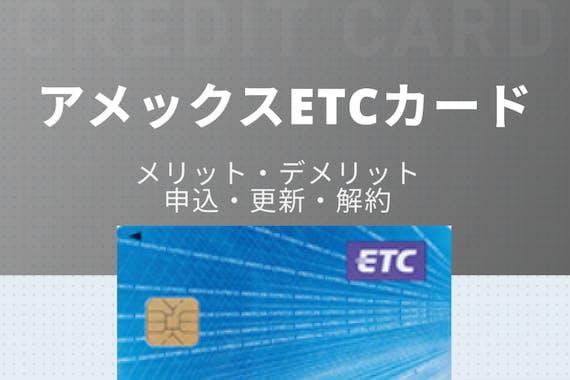 アメックスETCカード徹底解説!メリット・デメリット・申し込み・更新・解約方法